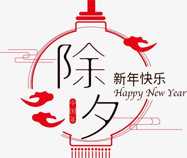 除夕新年快乐装饰元素