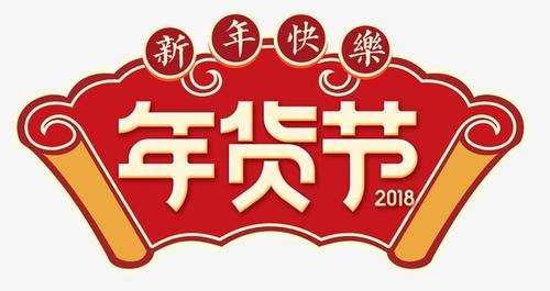 新年年货节标签