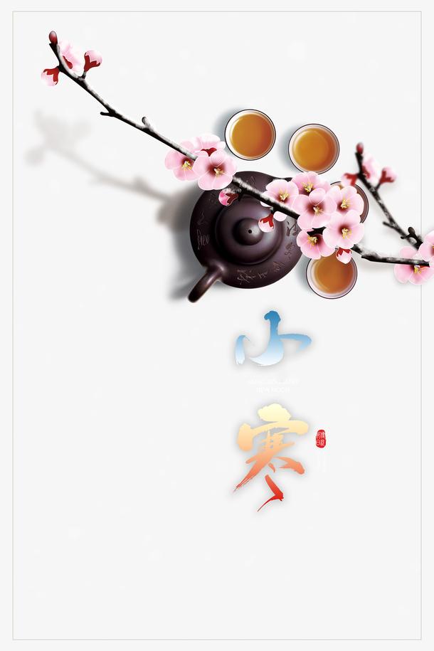 小寒节气梅花枝茶水元素图