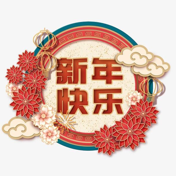 国潮新年快乐字体