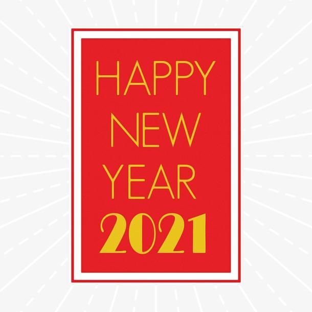2021新年快乐元素图