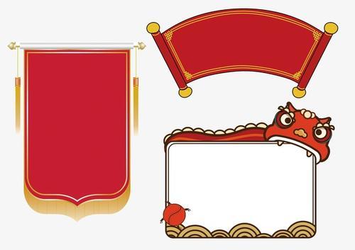 新年锦旗横幅边框