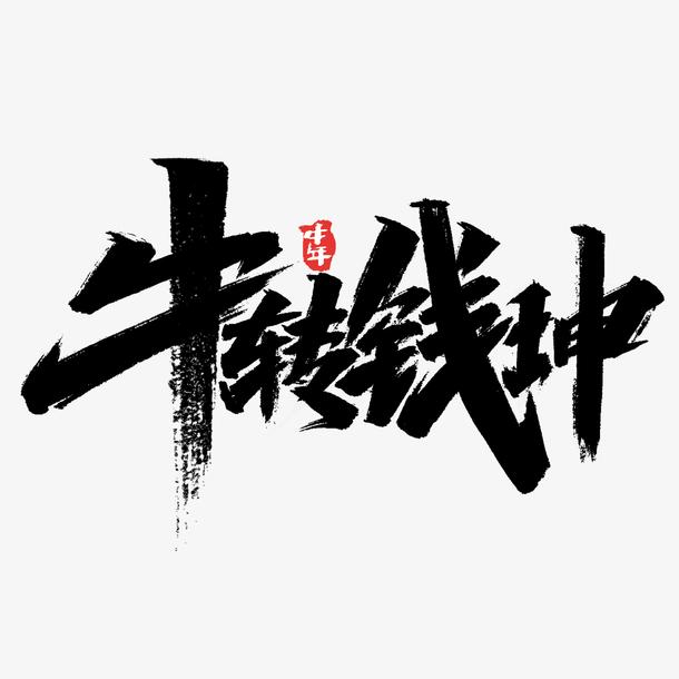 牛转钱坤创意艺术字