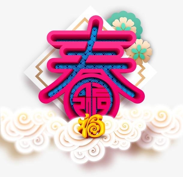 新春福字立体艺术字装饰