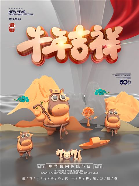 新年牛年吉祥插画海报