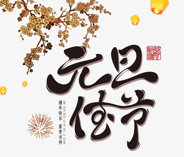 元旦佳节艺术字
