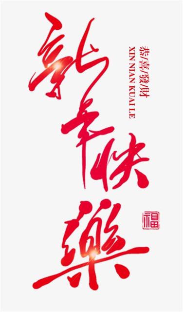 新年快乐红色书法手绘艺术字
