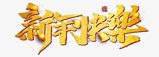 金色新年快乐字体png
