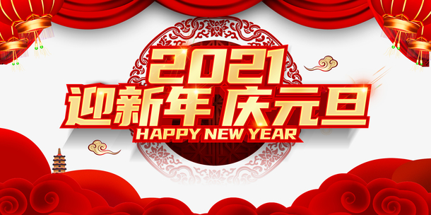 元旦迎新年晚会舞台背景