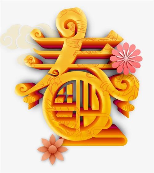 春节新年春字艺术字