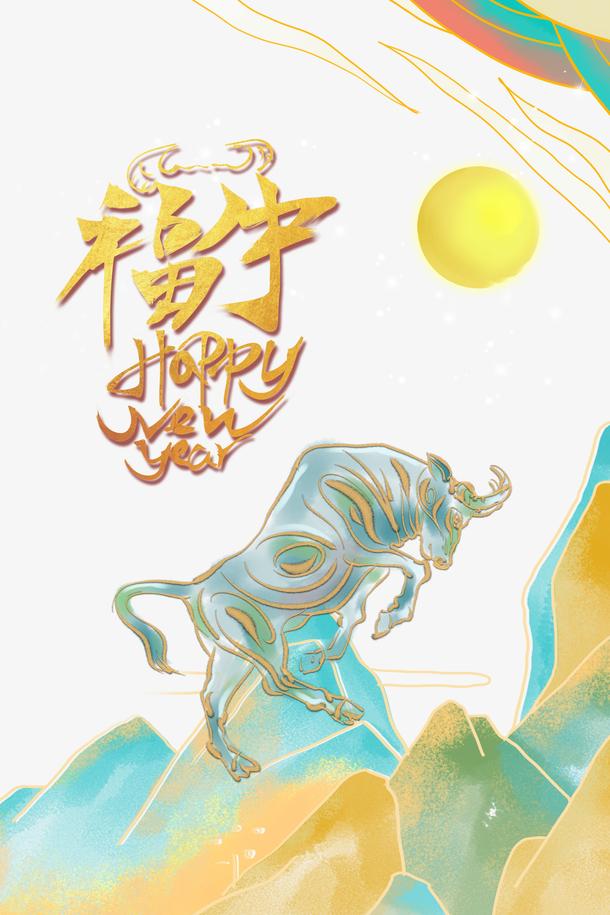 福牛迎春2021手绘国潮海报