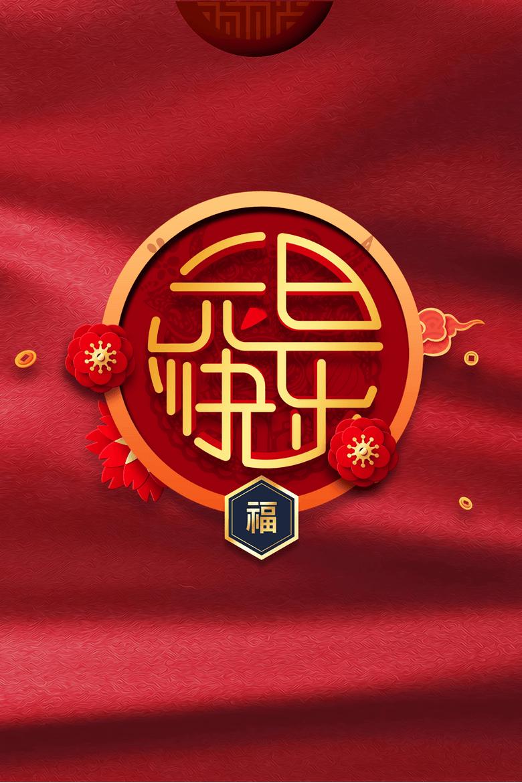 元旦快乐中国风海报