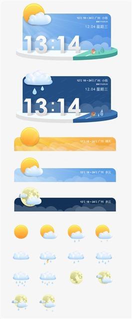 手机界面天气插件