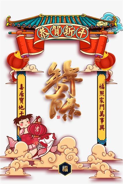 国潮新年年年有余海报