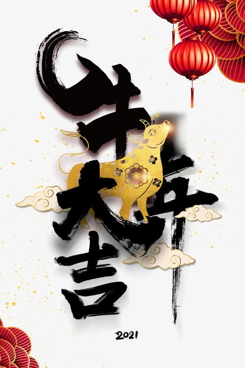 2021牛年大吉中国风海报