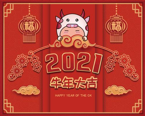 2021牛年大吉新年贺卡