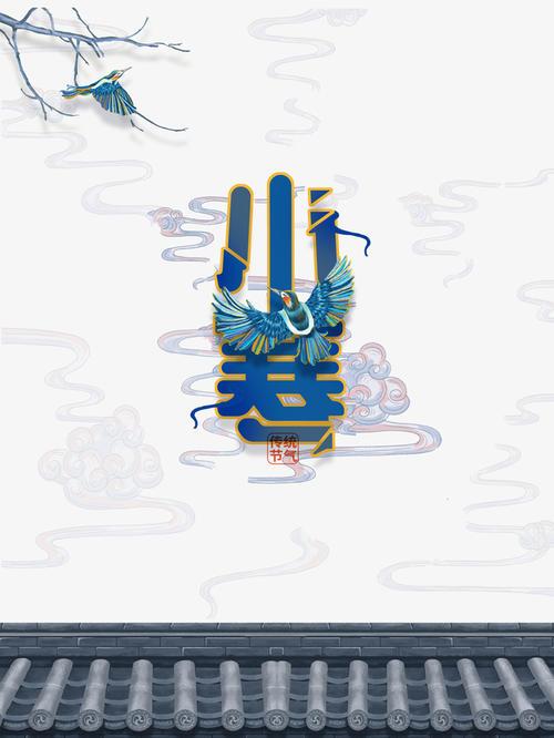 国潮风小寒艺术字装饰元素图