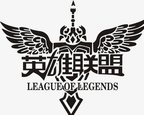 英雄联盟标志logo