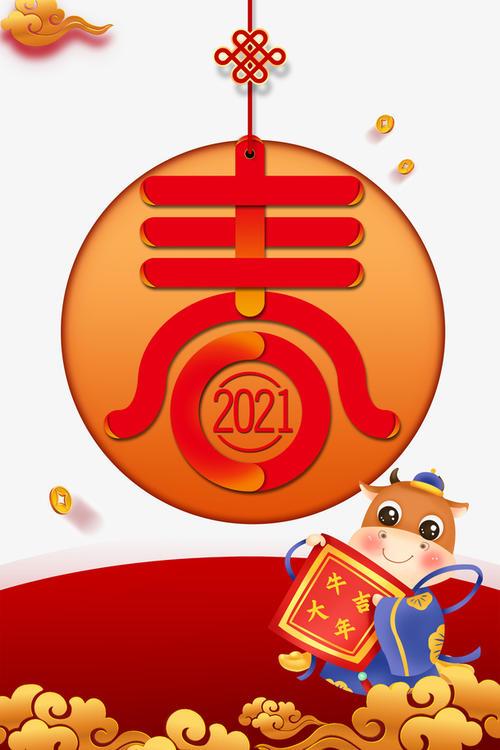 2021牛年大吉春节海报
