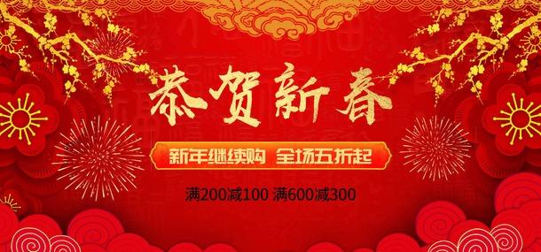 恭贺新春电商促销banner
