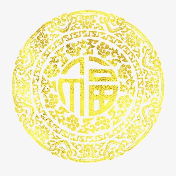 金色福字窗花贴画