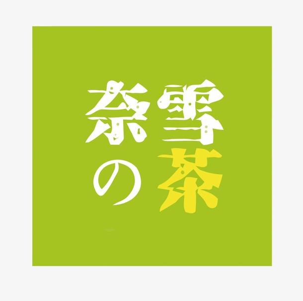 奈雪的茶logo图片