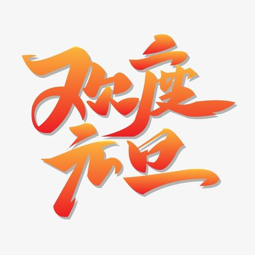 欢度元旦手绘字体