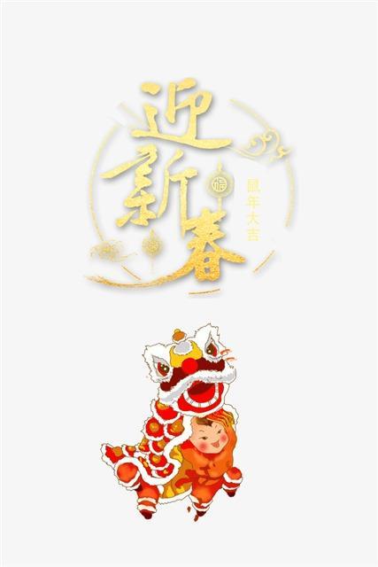 迎新春舞狮手绘插画