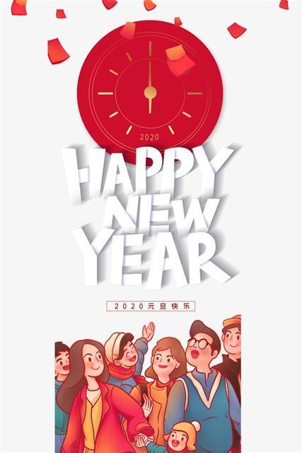 跨年快乐海报