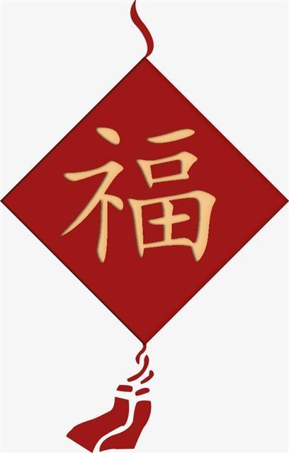 红色喜庆福字中国结
