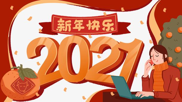 2021新年快乐贺卡