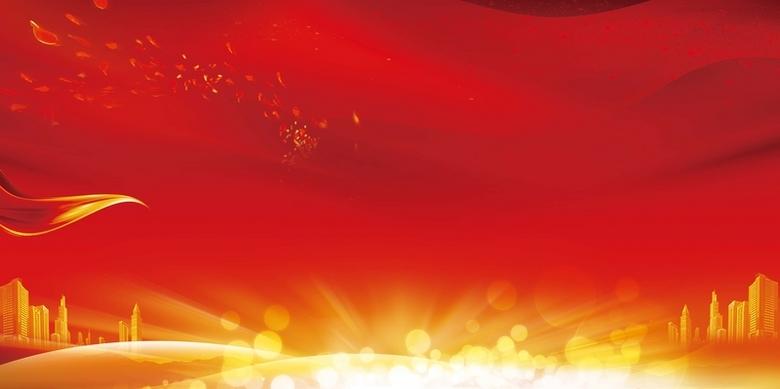 2021年会红色大气背景
