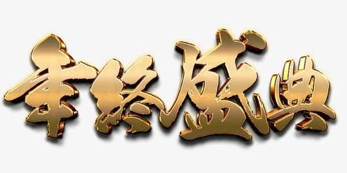 金色年终盛典字体设计