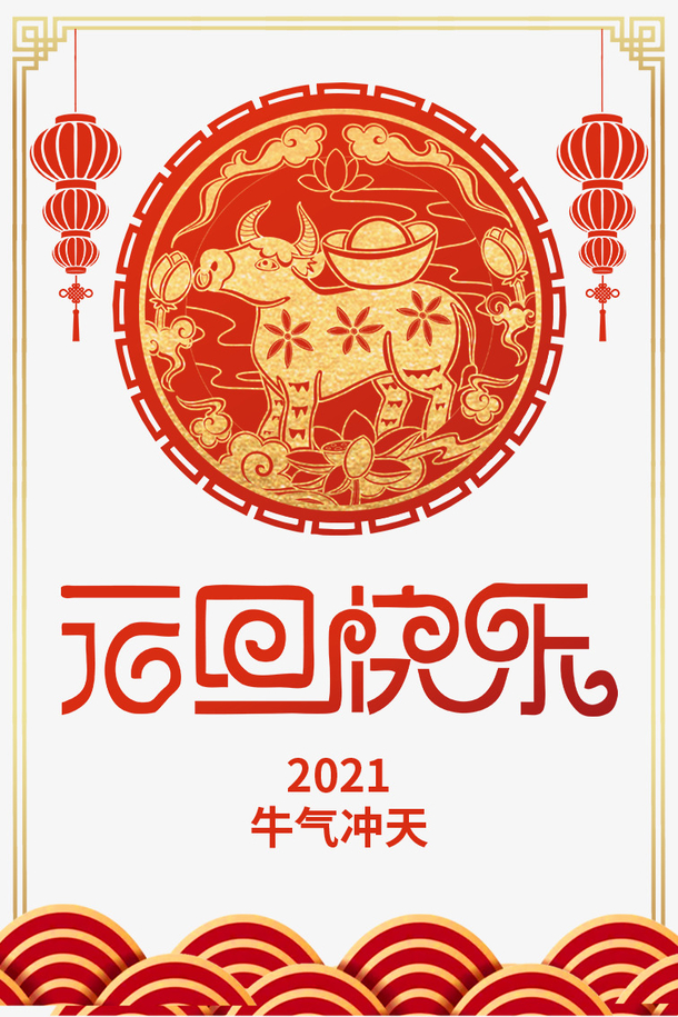 2021元旦快乐祝福海报