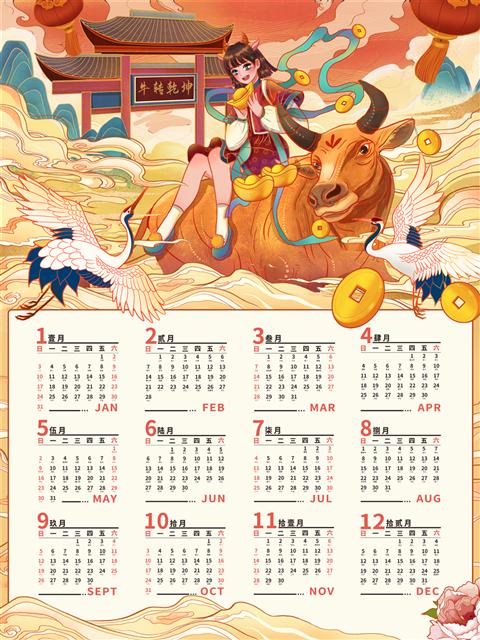 可爱卡通的2021年日历打印版