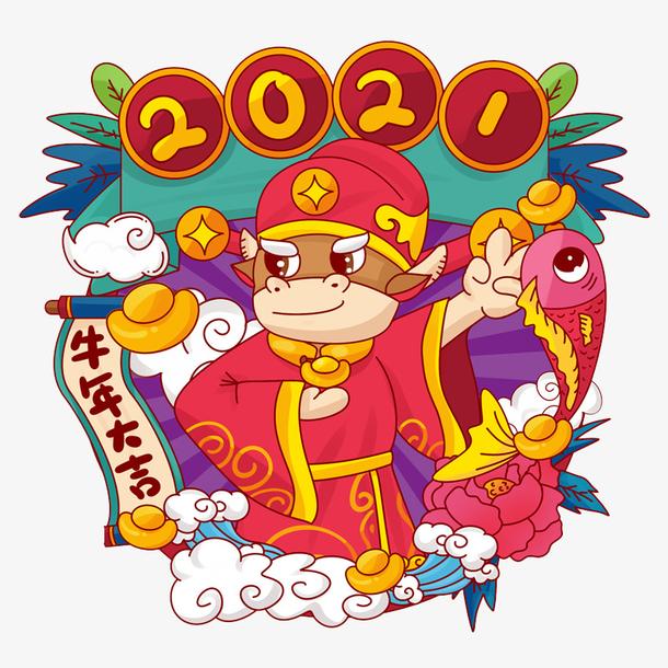 2020牛年财神