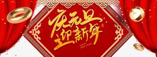 庆元旦迎新年晚会幕布