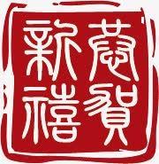 恭贺新春印章字体
