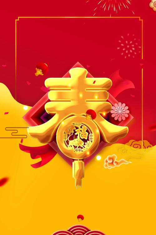 春节福字红色背景图