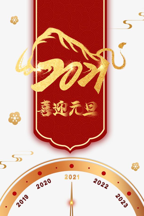 2021喜迎元旦新年图片
