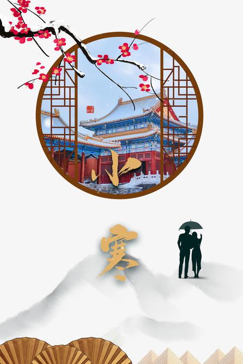 中国风小寒节气装饰元素
