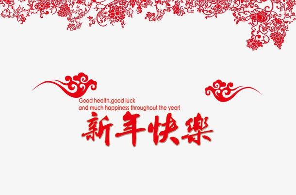 新年快乐花纹艺术字