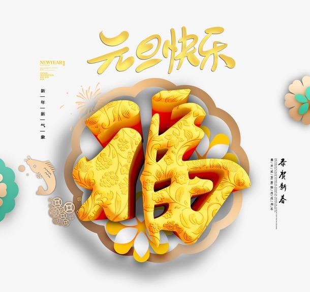 元旦快乐金福字体