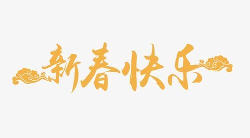 新春快乐金色祥云艺术字