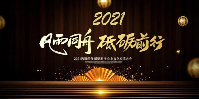 2021年度盛典