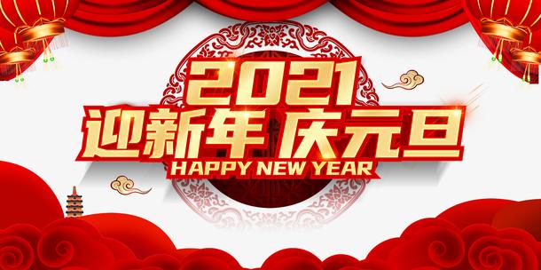 2021年迎新年庆元旦背景