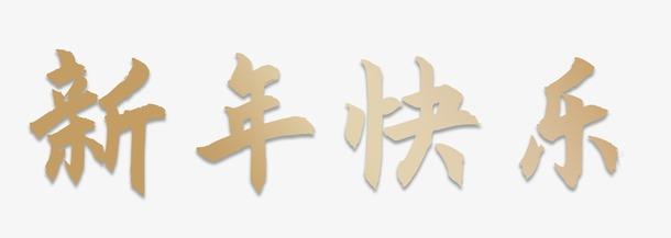 元旦2021新年快乐字体