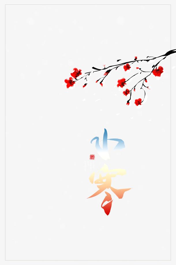 小寒梅花树枝装饰元素图