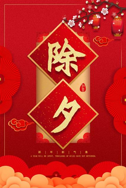 中国红除夕海报