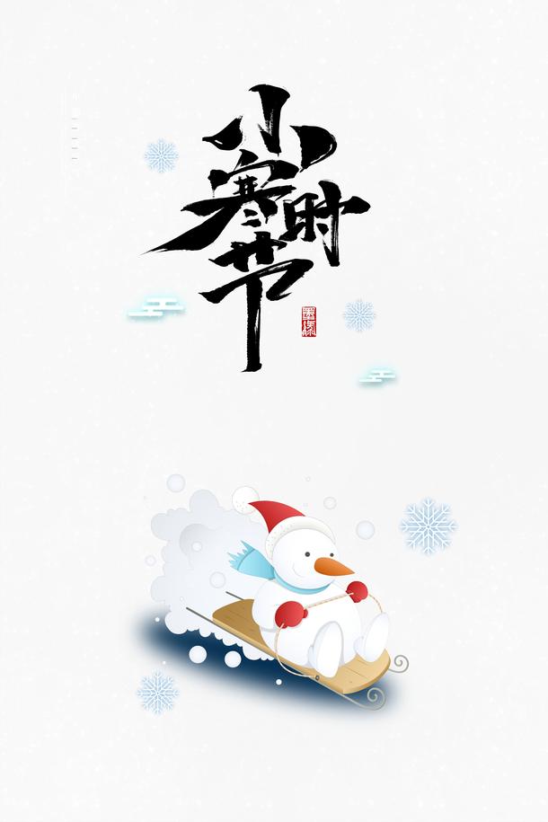 小寒时节雪人卡通元素